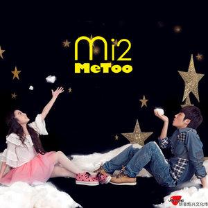 勇敢爱(热度:27)由柠檬不萌翻唱,原唱歌手Mi2
