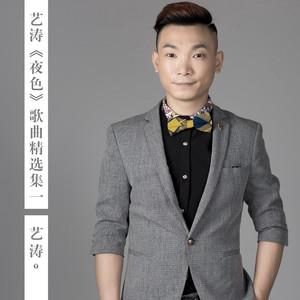 夜色(DJcandy MiX版)(热度:79)由゜朝 暮ぃ翻唱,原唱歌手DJ Candy/艺涛/梁剑东