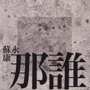 那谁(热度:179)由Lee?云南11选5倍投会不会中,原唱歌手苏永康