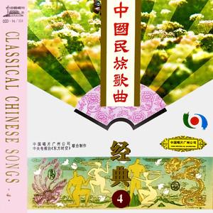 黄水谣(热度:63)由老高头翻唱,原唱歌手郑咏