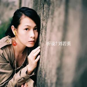 知道不知道?(热度:3369)由管家婆翻唱,原唱歌手刘若英