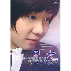 你的泪会说谎(热度:704)由এ᭄紫儿ོꦿ࿐@盼盼翻唱,原唱歌手田一龙