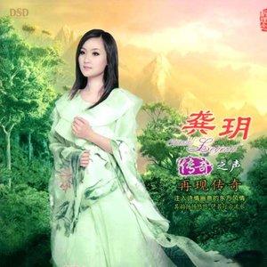 我爱你塞北的雪(热度:170)由绽放的花朵翻唱,原唱歌手龚玥