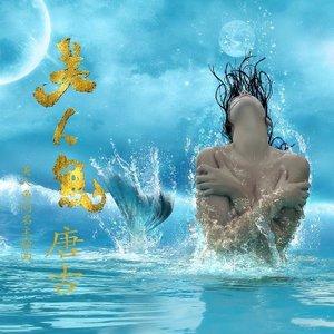 美人鱼(热度:143)由烟墨染翻唱,原唱歌手唐古