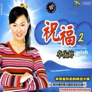 爱在天地间(热度:136)由落木长江翻唱,原唱歌手卓依婷