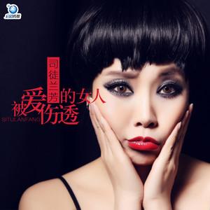 好一朵女人花(热度:15)由蝶恋花翻唱,原唱歌手司徒兰芳