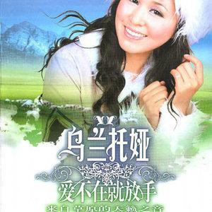 高原蓝(热度:34)由豆豆翻唱,原唱歌手乌兰托娅