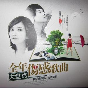 心在跳情在烧(热度:85)由相识翻唱,原唱歌手徐美澜