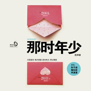 全世界宣布爱你(热度:465)由永恒翻唱,原唱歌手孙子涵/李潇潇