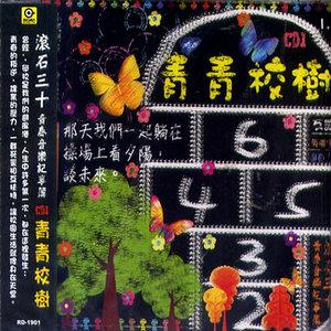 幸福的瞬间(热度:3173)由Smile黙語゛翻唱,原唱歌手许韶洋