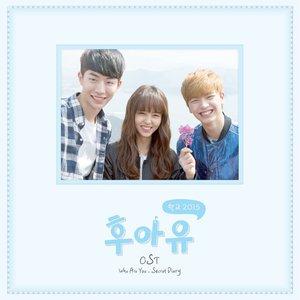 후아유 - 학교 2015 OST