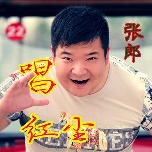唱红尘(热度:255)由昕溪萌懵翻唱,原唱歌手张郎
