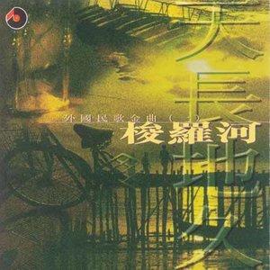 在乌克兰辽阔的原野上(热度:199)由北京吴爷在德国翻唱,原唱歌手欧阳劲松