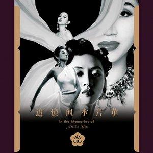 亲密爱人(Live)(热度:22)由半度微~凉翻唱,原唱歌手梅艳芳