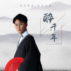 醉千年(热度:50)由快乐宝贝翻唱,原唱歌手李袁杰