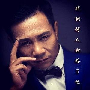 找个好人就嫁了吧(热度:20)由┈→洁儿℡~翻唱,原唱歌手刘思伟