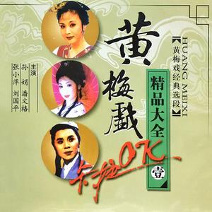 【黄梅戏】年年有个三月三原唱是潘文格,由似水流年翻唱(播放:101)