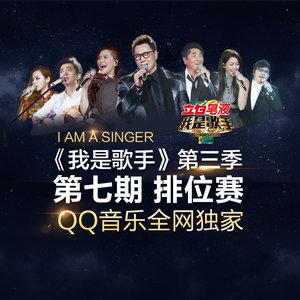 那个男人(Live)(热度:223)由哪吒feng..翻唱,原唱歌手The One