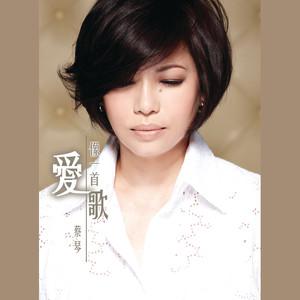 乡间小路(热度:50)由落木萧萧翻唱,原唱歌手蔡琴