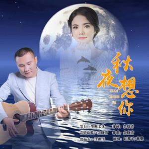 秋夜想你(热度:156)由雪鹰主唱彩云之南翻唱,原唱歌手江都子/蒋婴