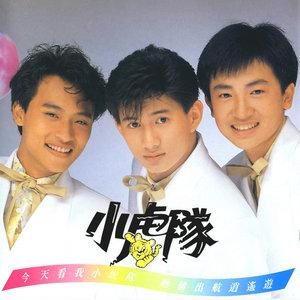 燃燒青春火焰 1989 Little Tigers