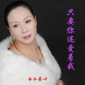只要你还爱着我(热度:122)由蓝天 彩虹平妹翻唱,原唱歌手白水鉴心