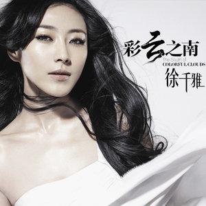 彩云之南(悠扬版)由枫叶演唱(ag娱乐场网站:徐千雅)