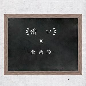 夜原唱是金南玲,由依依翻唱(播放:236)