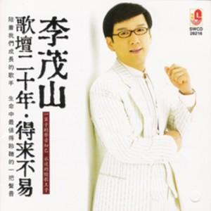 无言的结局(热度:32)由蓉儿翻唱,原唱歌手李茂山/林淑容