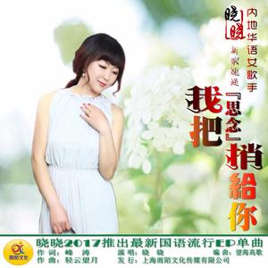 我把思念捎给你(热度:271)由艳鸣春雨翻唱,原唱歌手晓晓
