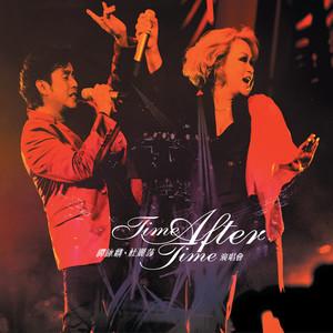 一生中最爱(Live)(热度:248)由✿翻唱,原唱歌手谭咏麟/杜丽莎