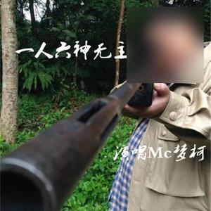 爱到最后都是恩情原唱是MC梦柯,由忘机小娇妻翻唱(播放:62)
