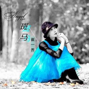 成都(热度:70)由晚秋翻唱,原唱歌手崔一乔