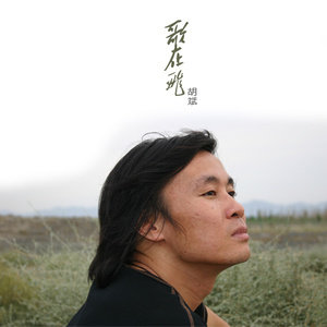 歌在飞(热度:59)由气质翻唱,原唱歌手胡斌