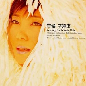 味道(热度:57)由东方欲晓翻唱,原唱歌手辛晓琪