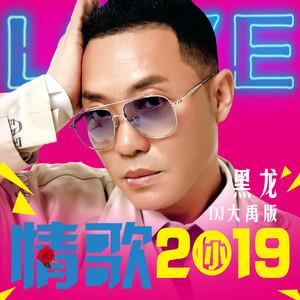 """情歌2019(DJ大禹版)(热度:63)由""""带点韩拽气""""翻唱,原唱歌手黑龙"""