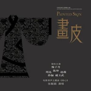 画心(热度:2662)由诺诺翻唱,原创歌手张靓颖