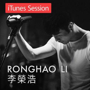出卖(iTunes Session)(热度:16)由࿐ི༺华ོ࿆ǒ少ོ࿆༻࿐翻唱,原唱歌手李荣浩