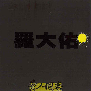 恋曲1990原唱是罗大佑,由擎天翻唱(播放:88)