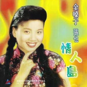 茉莉花由阿萍姐演唱(原唱:张也)