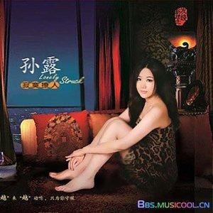 女人泪(热度:60)由山茶花(Flower)翻唱,原唱歌手孙露
