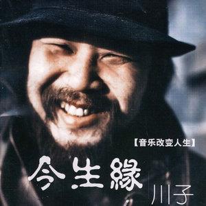 去天堂的孩子(热度:54)由文祥才哥翻唱,原唱歌手川子