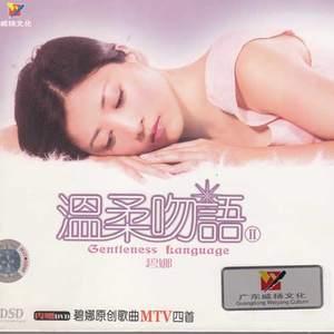 想着你睡不着(热度:152)由蓝天 彩虹平妹翻唱,原唱歌手碧娜