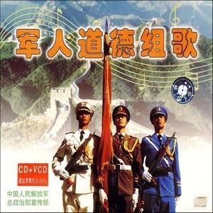 严守纪律歌(热度:38)由北京南苑机场翻唱,原唱歌手戴玉强
