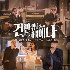 Don't (Instrumental) 2018 Loco; 화사