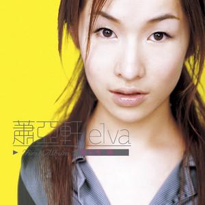 突然想起你(热度:47)由西凉¸翻唱,原唱歌手萧亚轩