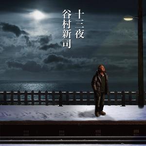 マカリイ(热度:79)由无所谓在线翻唱,原唱歌手谷村新司