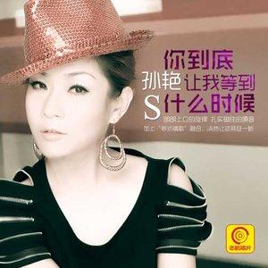 你到底让我等到什么时候(热度:42)由依恋墙饰翻唱,原唱歌手孙艳