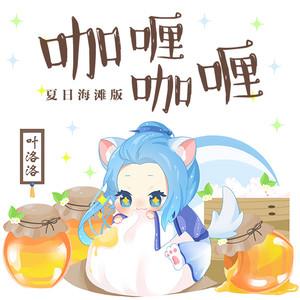 咖喱咖喱(热度:3750)由轩のSongs翻唱,原唱歌手叶洛洛