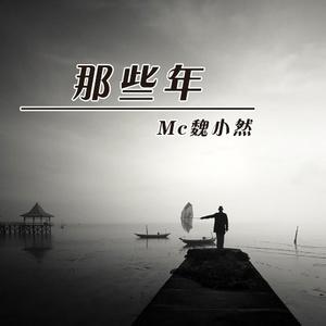 动了情的痞子(热度:74)由唱将祥子(感谢转发!)翻唱,原唱歌手MC魏小然